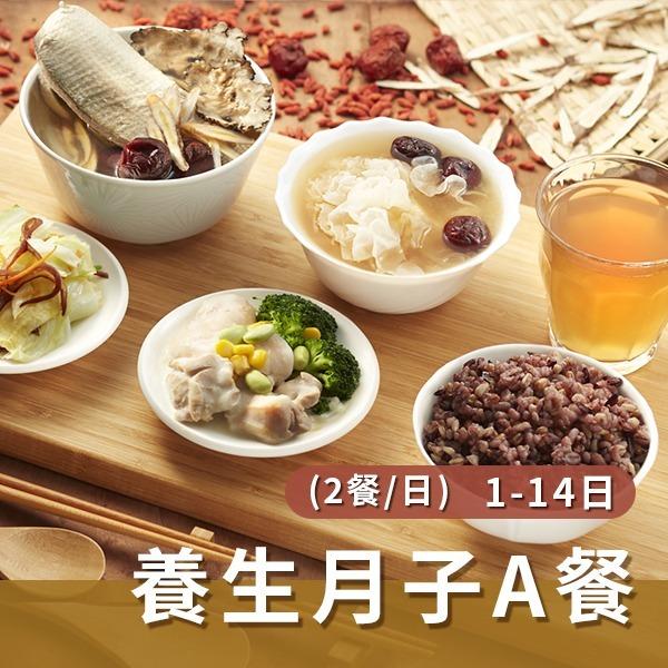 養生月子A餐(兩餐/日)【1~14天餐】