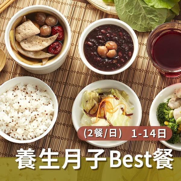 養生月子Best餐(兩餐/日)【1~14天餐】