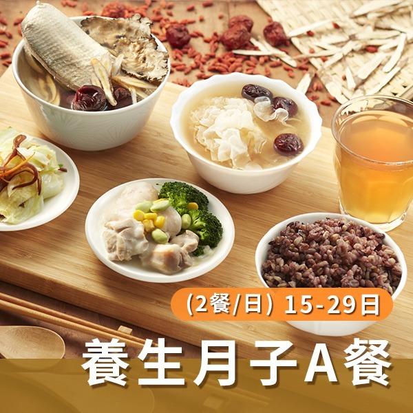 養生月子A餐(兩餐/日)【15~29天餐】