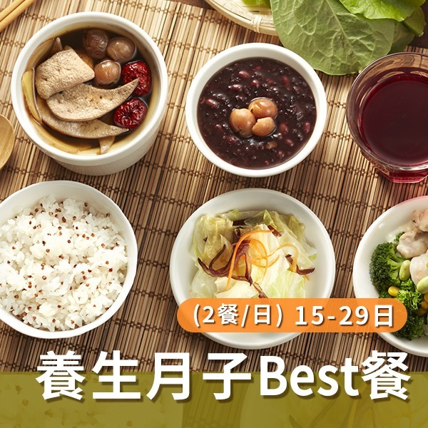 養生月子Best餐(兩餐/日)【15~29天餐】
