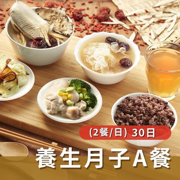 養生月子A餐(兩餐/日)【30天餐】