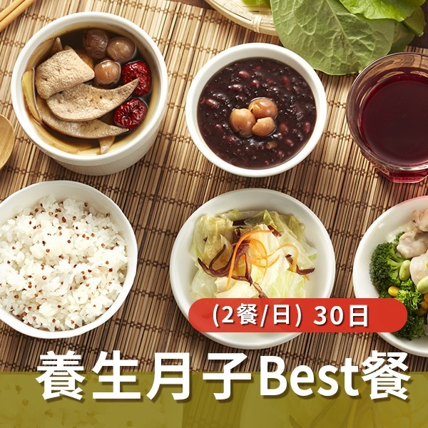 養生月子Best餐(兩餐/日)【30天】