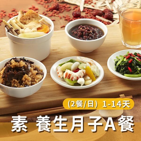 素食 養生月子A餐(兩餐/日)【1~14天餐】