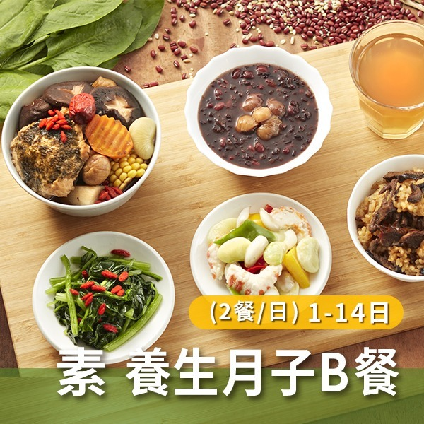 素食 養生月子Best餐(兩餐/日)【1~14天餐】