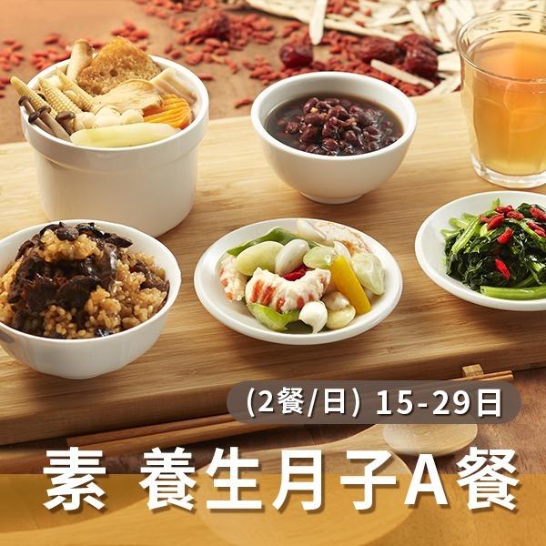 素食 養生月子A餐(兩餐/日)【15~29天餐】