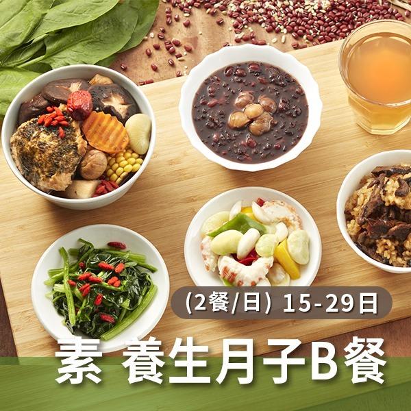 素食 養生月子Best餐(兩餐/日)【15~29天餐】