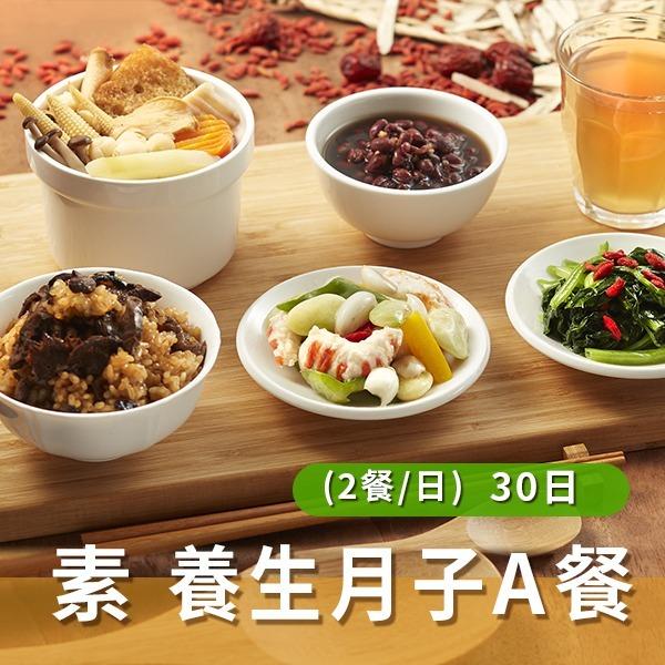 素食 養生月子A餐(兩餐/日)【30天】