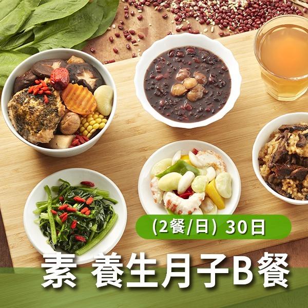 素食 養生月子Best餐(兩餐/日)【30天餐】