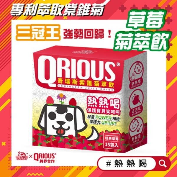 QRIOUSR奇瑞斯紫錐菊萃飲-草莓風味/盒