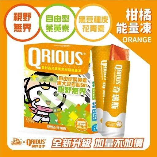 奇瑞斯葉黃素柑橘能量凍