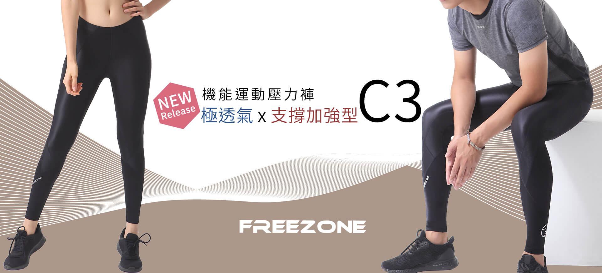 新品壓力褲C3系列