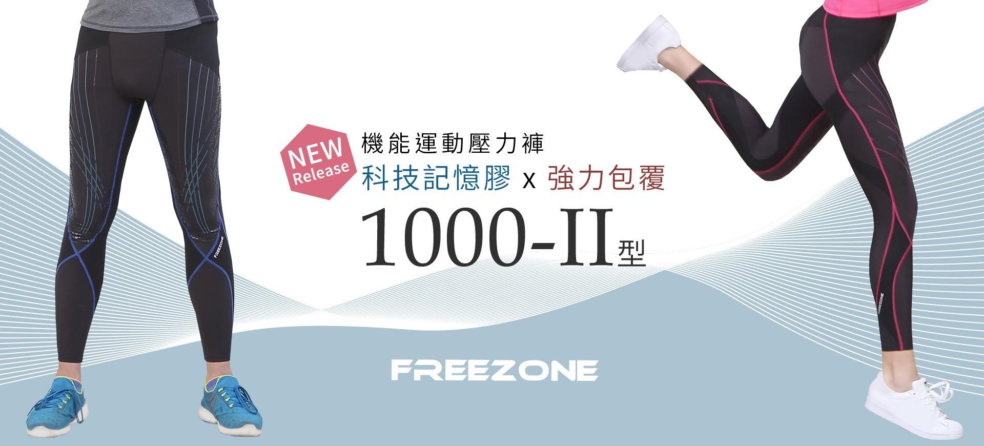 新品 強力包覆型1000-II