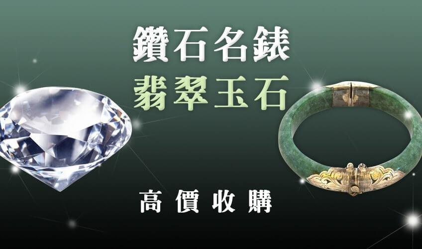 鑽石翡翠收購