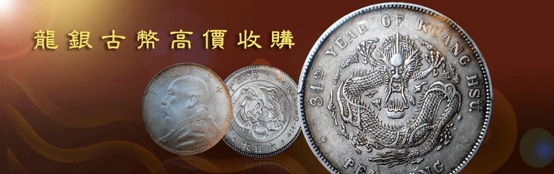 龍銀古幣收購