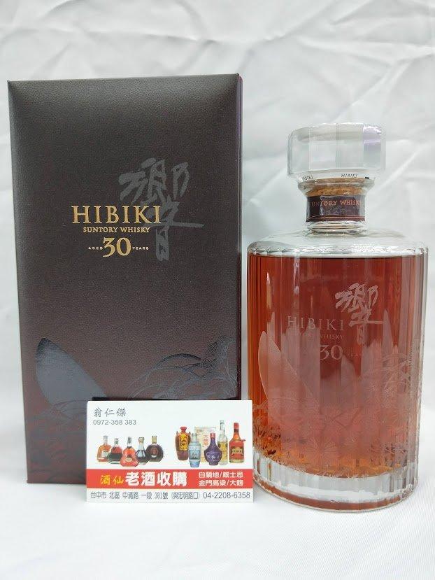 日本  威士忌  響  30年  0.7公升