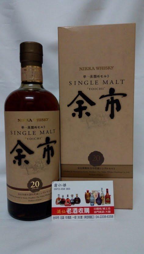 日本  威士忌  余市  20年