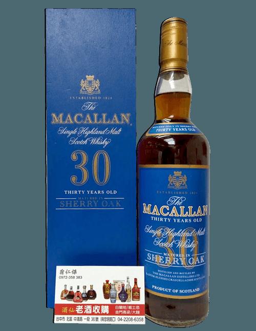 麥卡倫 藍標 30年 老酒收購