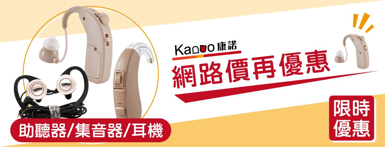 【助聽器、集音器、耳機】限時優惠,結帳再9.5折!