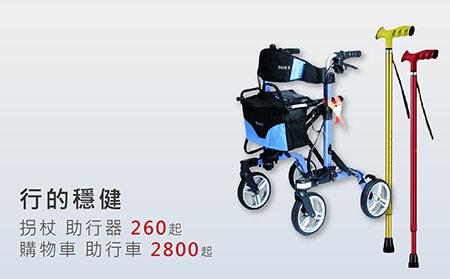 拐杖 / 助行器 / 購物車 / 助行器 / 輪椅