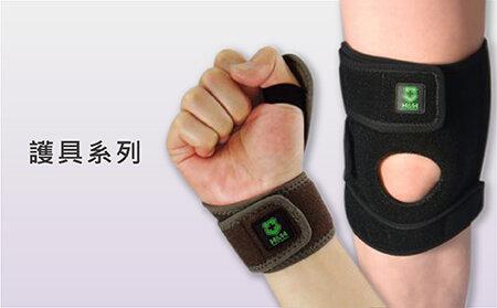 護具 護腕 護肩 護腰 護膝