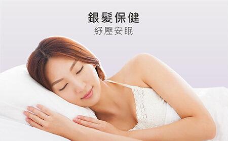 銀髮保健 紓壓安眠 熱敷墊 熱敷毯