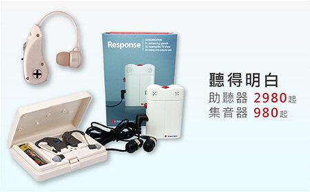 助聽器 集音器