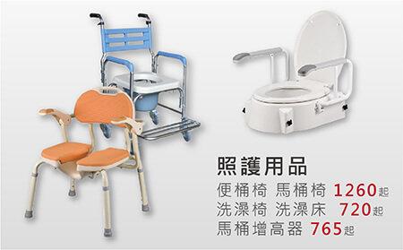 便桶椅 洗澡椅 洗澡床