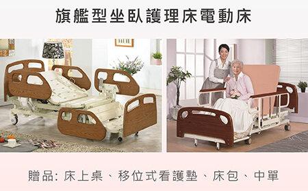 電動床 護理床 照護床