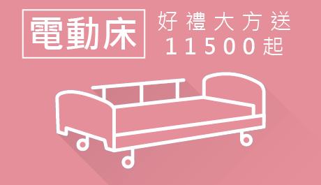 電動床 照護床 護理床