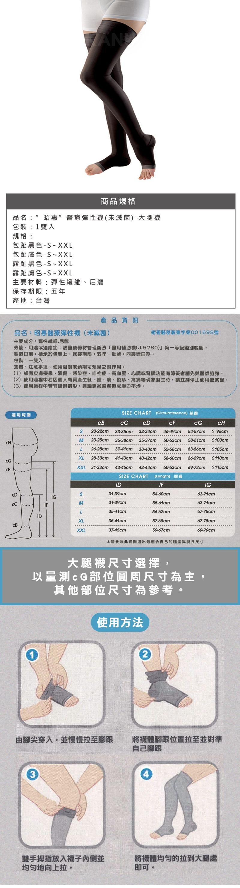 包趾小腿襪-黑-文宣-800-P