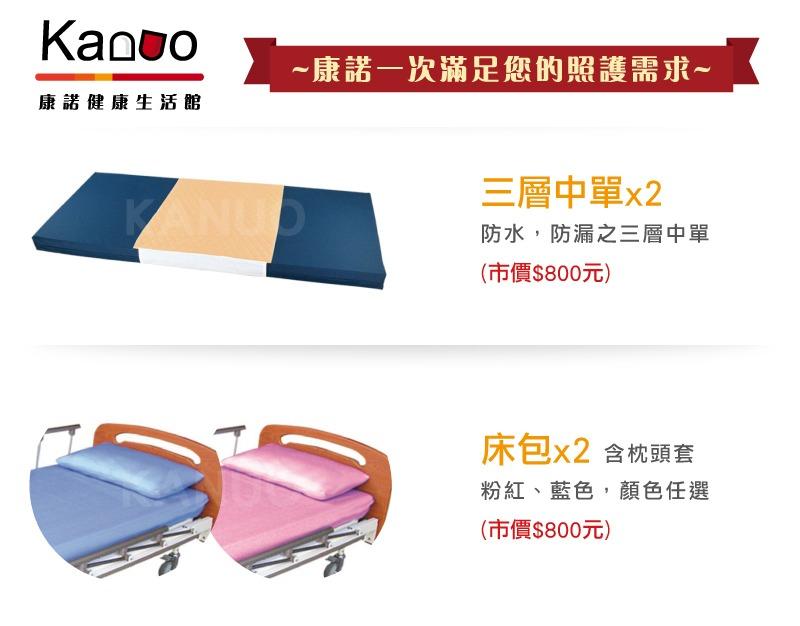 送中單x2+床包x2