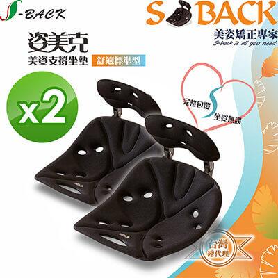 超值兩件組!【S-BACK姿美克】美姿支撐坐墊-標準舒適型(藍色x1黑色x1),贈品:專用靠背套x1