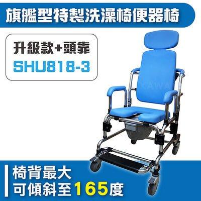 旗艦型特製洗澡椅便器椅(升級款+頭靠)SHU818-3