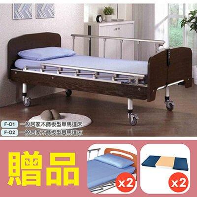 【立新】二馬達護理床電動床。木飾板標準型,贈品:床包x2,防漏中單x2