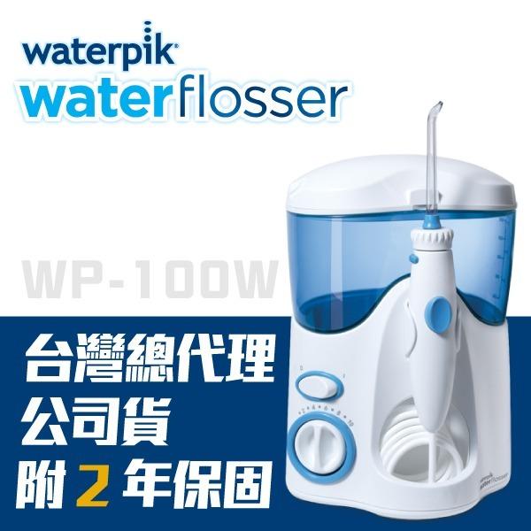 【美國Waterpik】超潔淨沖牙機 原廠公司貨 二年保固 WP-100W / WP100