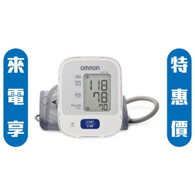 【來電享優惠】歐姆龍OMRON 手臂式電子血壓計HEM-7121