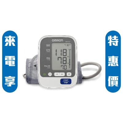 【來電享優惠】歐姆龍OMRON 手臂式電子血壓計HEM-7130