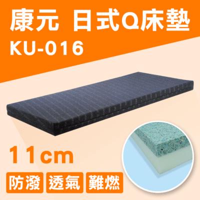【康元】日式Q床墊 病床床墊 醫療床床墊 護理床床墊  KU-016 高11cm