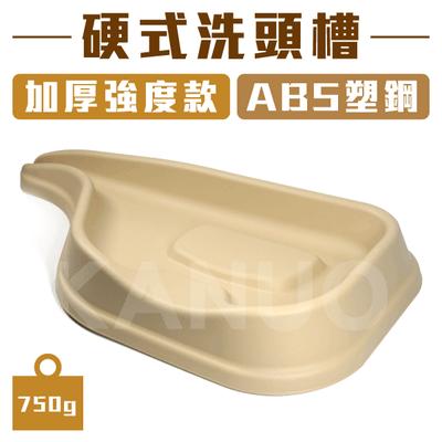 硬式洗頭槽 加厚強度款 (ABS塑鋼)