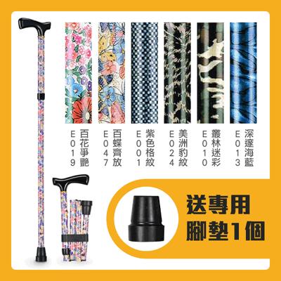 【光星NOVA】鋁製折疊拐杖 玩美繽紛系列 3010AX (單支,共6色可選),送專用腳墊x1