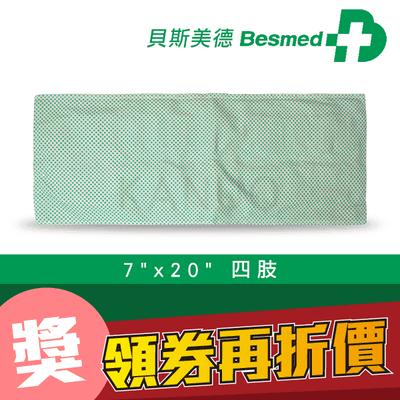 【貝斯美德】濕熱電熱毯 熱敷墊 (7x20吋 四肢專用),贈品:304不銹鋼筷x1