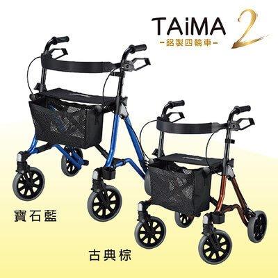 【光星NOVA】鋁製四輪助行車 TAiMA2