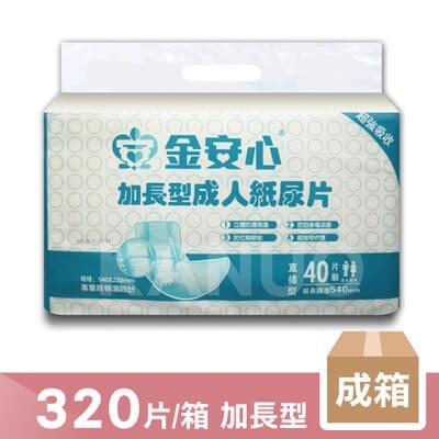 【金安心】加長型 成人紙尿片 54x22公分 320片/箱 (40片/包x8包) 成箱價優惠