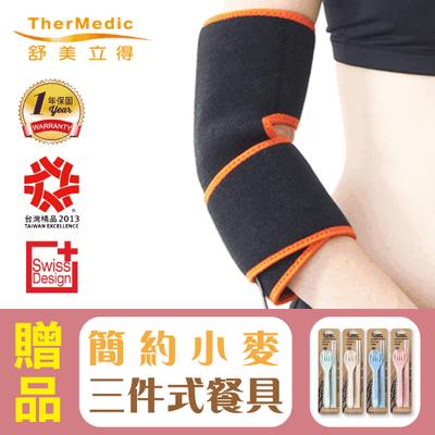 【舒美立得】護具型冷熱敷墊(PW120 手肘專用),贈品:簡約小麥三件餐具組x1