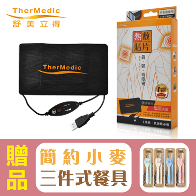 【舒美立得】Qi-Point 50 熱敷貼片(大-肩頸專用)QPU50,贈品:簡約小麥三件餐具組x1
