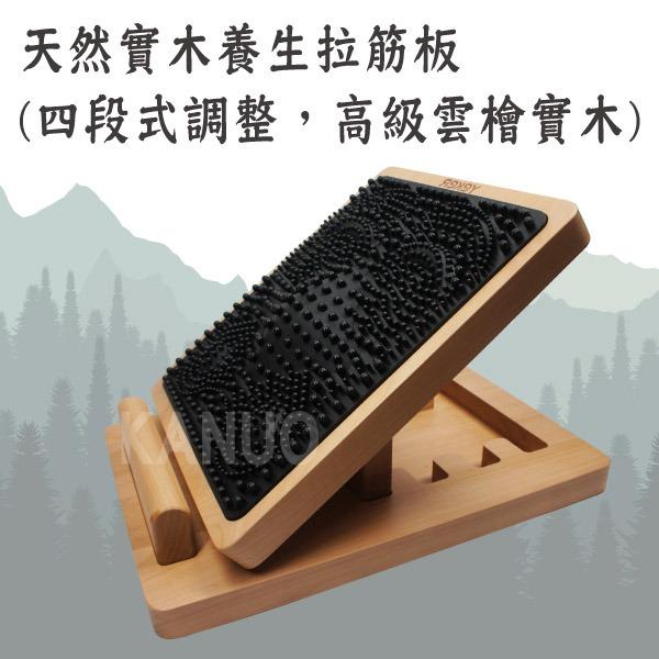 三段式養生拉筋板 腳底按摩原木拉筋板 (高級雲檜實木),贈品:簡約小麥三件餐具組x1