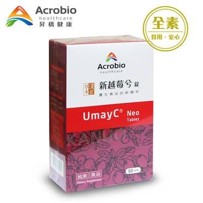 【昇橋】UmayC Neo 新越莓兮錠 (30錠裝)