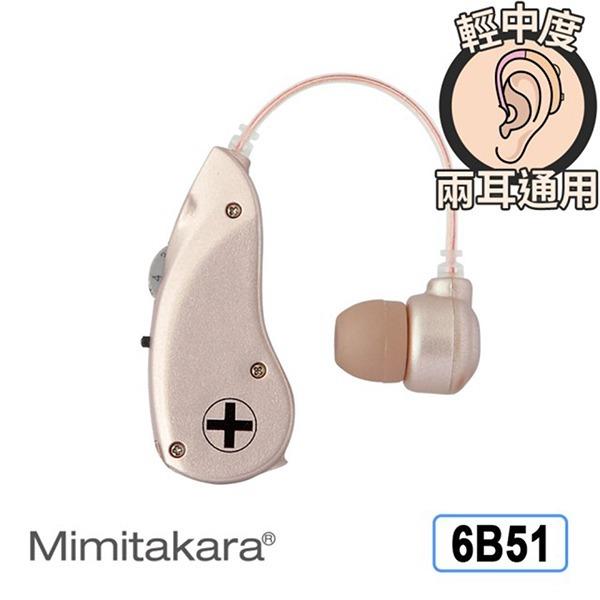 【Mimitakara】耳寶 耳掛型集音器 輔聽器 6B51(左右耳通用、非助聽器,贈送外出攜帶盒+電池),贈品:304不銹鋼筷x1