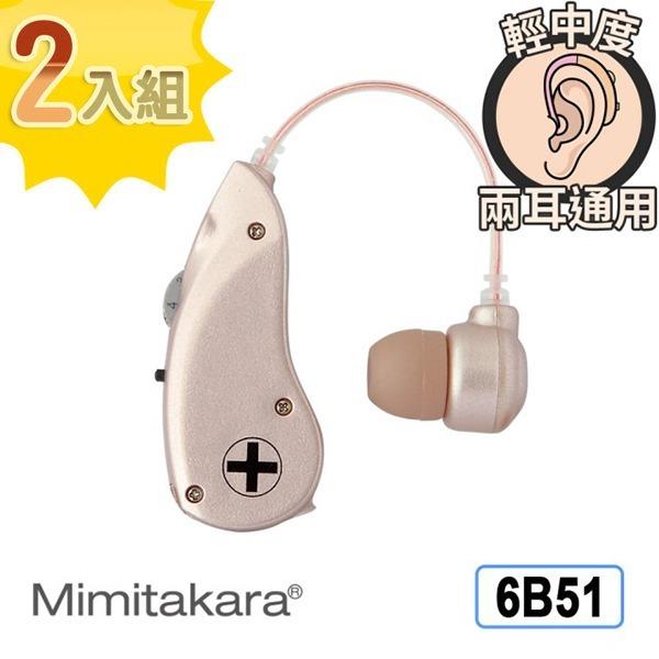 【Mimitakara】耳寶 耳掛型集音器 輔聽器 6B51《超值2組入》(左右耳通用、非助聽器,贈送外出攜帶盒+電池),贈:304不銹鋼筷x1