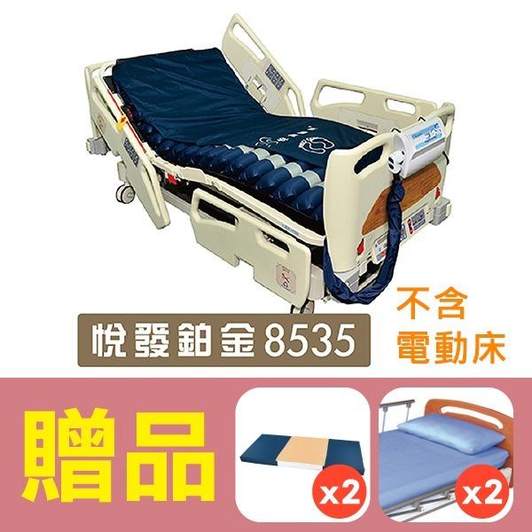 派立交替式壓力氣墊床(未滅菌)/ 悅發鉑金8535,贈品:中單x2+床包x2